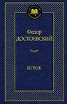 Обложка книги Федор Достоевский