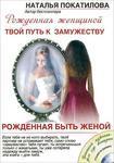Рожденная быть женой. Твой путь к замужеству (+ CD-ROM)