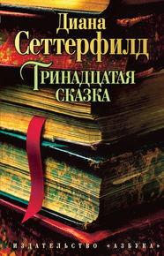 """Купить книгу """"Тринадцатая сказка"""""""