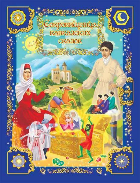 Сокровищница кавказских сказок - купить и читать книгу