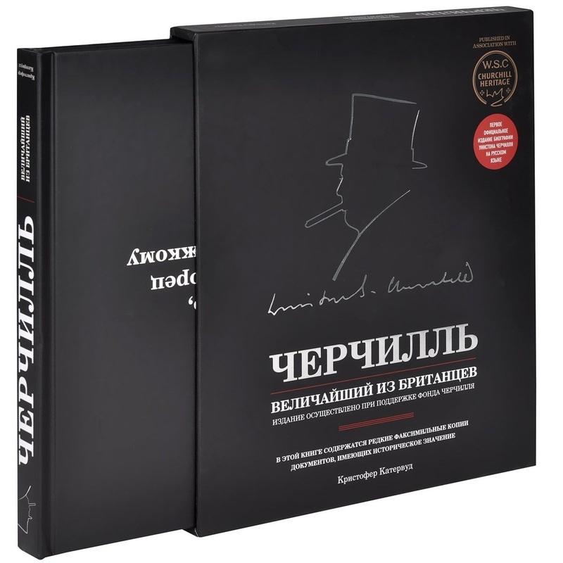 """Купить книгу """"Черчилль. Величайший из британцев"""""""