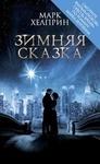 """Обложка книги """"Зимняя сказка"""""""