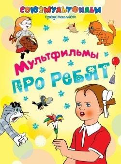 """Купить книгу """"Мультфильмы про ребят"""""""