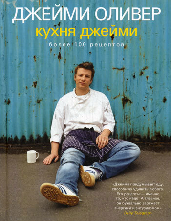"Купить книгу ""Кухня Джейми"""
