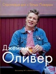 """Обложка книги """"Счастливые дни с Голым Поваром"""""""
