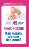 Обложка книги Оксана Сергеева