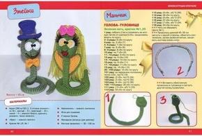 Читать онлайн Вяжем игрушки крючком