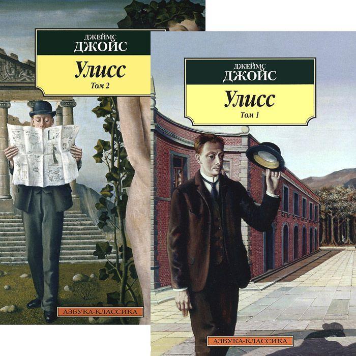 """Купить книгу """"Улисс (комплект из 2 книг)"""""""