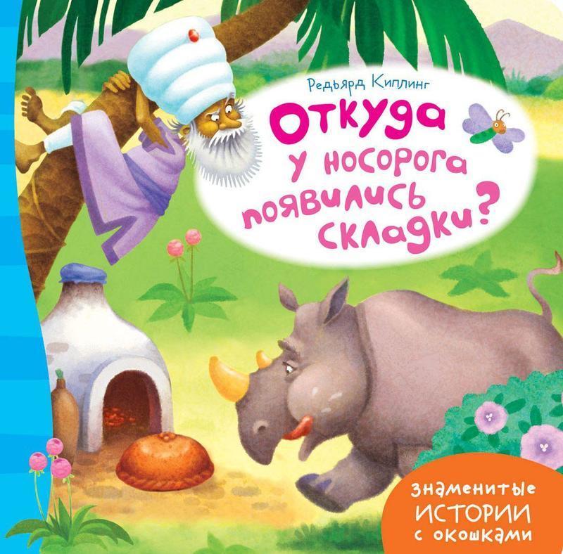 """Купить книгу """"Откуда у носорога появились складки?"""""""