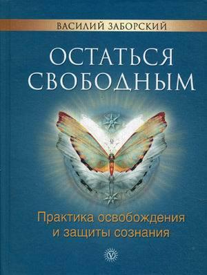 """Купить книгу """"Остаться свободным. Практика освобождения и защиты сознания"""""""
