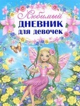 Любимый дневник для девочек