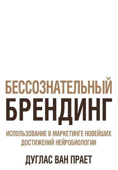 """Купить книгу """"Бессознательный брендинг"""""""