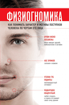 Физиогномика. Как понимать характер и мотивы поступков человека по чертам его лица