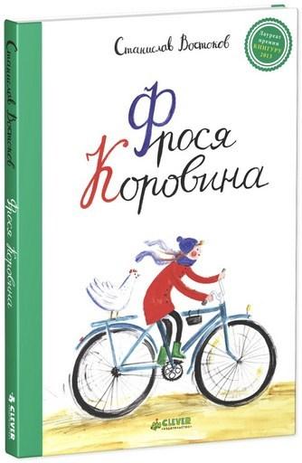 """Купить книгу """"Фрося Коровина"""""""