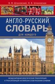 Англо-русский словарь для каждого / English-Russian Dictionary for Everyone читать