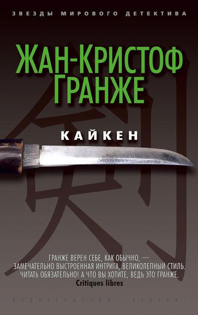 Кайкен - купить и читать книгу