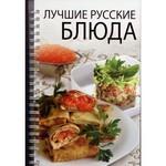 Лучшие русские блюда