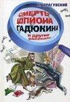 Смерть шпиона Гадюкина и другие рассказы