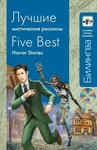 Лучшие мистические рассказы (+ CD-ROM)