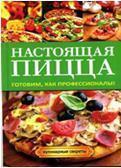 """Купить книгу """"Настоящая пицца. Готовим, как профессионалы!"""""""