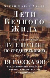 """Купить книгу """"Дети Вечного Жида, или Увлекательное путешествие по Средневековью"""""""