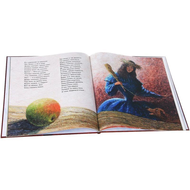 """Купить книгу """"Сказка о мертвой царевне и семи богатырях"""""""