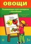 Овощи. Книга-раскраска с наклейками