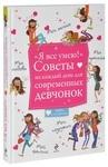 """Книга """"'Я все умею!' Советы на каждый день для современных девчонок"""" обложка"""