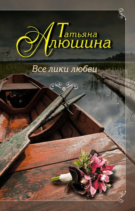 """Купить книгу """"Все лики любви"""""""