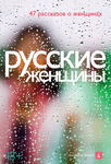 Русские женщины. 47 рассказов о женщинах