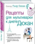 """Фото книги """"Рецепты для мультиварки к диете Дюкан"""""""