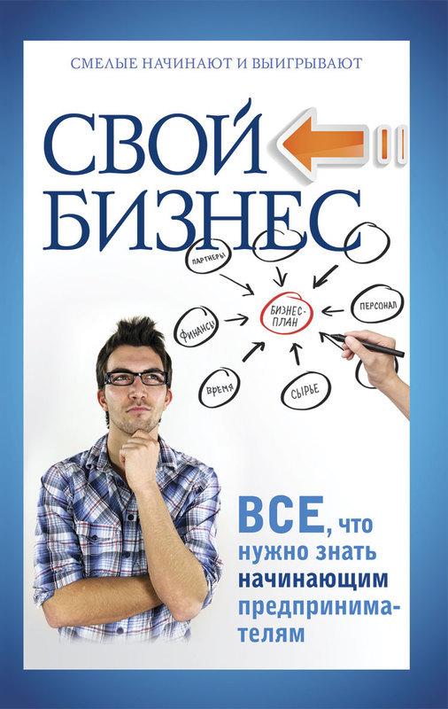 """Купить книгу """"Свой бизнес. Все, что нужно знать начинающим предпринимателям"""""""