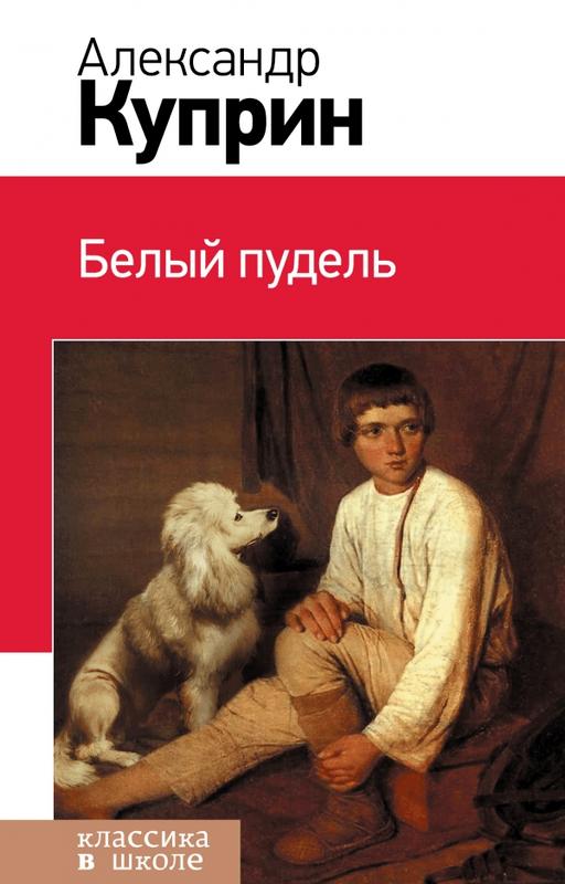 """Купить книгу """"Белый пудель"""""""