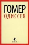 """Книга """"Одиссея"""" обложка"""