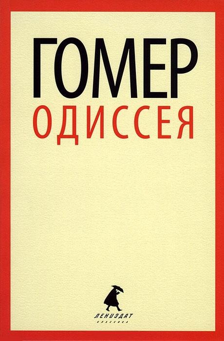 """Купить книгу """"Одиссея"""""""