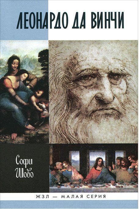 "Купить книгу ""Леонардо да Винчи"""