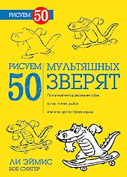 """Купить книгу """"Рисуем 50 мультяшных зверят"""""""