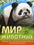 Мир животных. Большая иллюстрированная энциклопедия