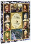 Российская империя. От Петра I до Павла I