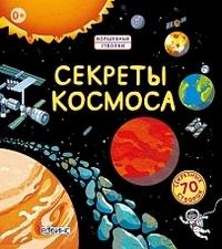 """Купить книгу """"Секреты космоса"""""""