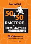 Быстрое и нестандартное мышление. 50+50 задач для тренировки навыков успешного человека