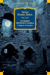 Хозяин Черного Замка и другие истории - купити і читати книгу
