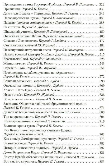 """Купить книгу """"Хозяин Черного Замка и другие истории"""""""