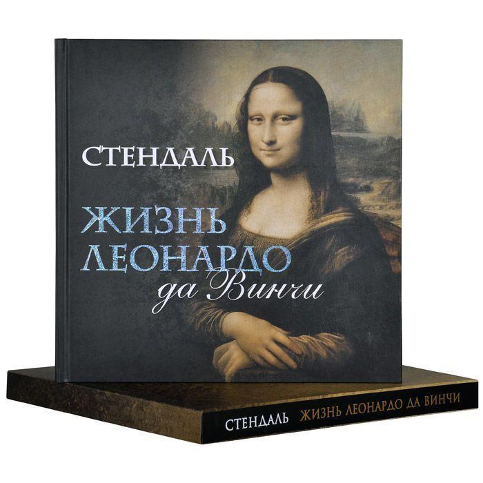 "Купить книгу ""Жизнь Леонардо да Винчи"""