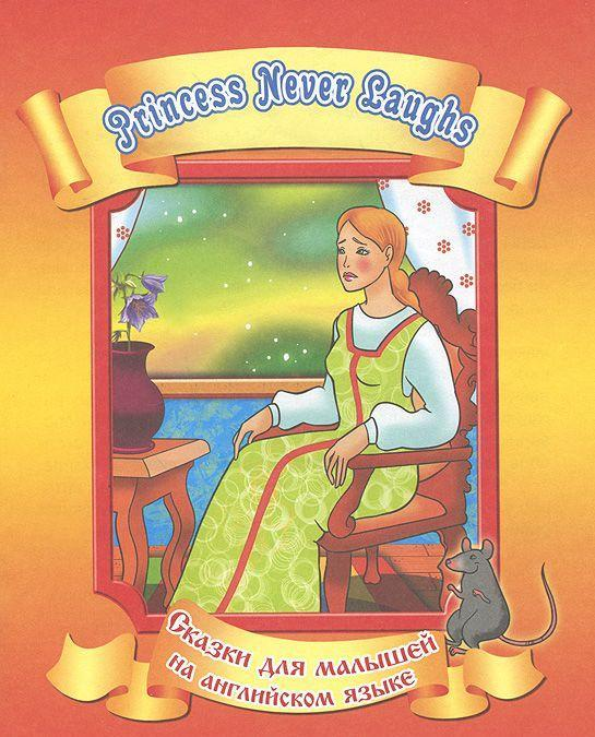 "Купить книгу ""Царевна Несмеяна / Princess Never Laughs"""
