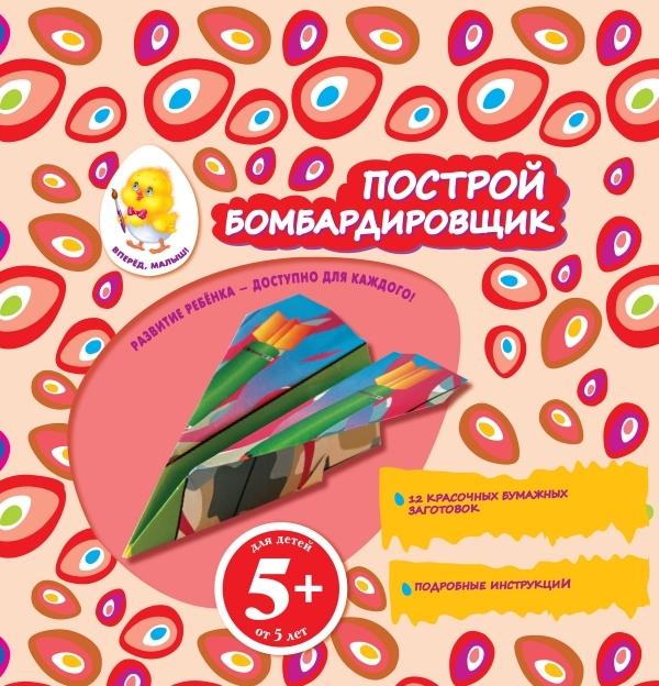 """Купить книгу """"Построй бомбардировщик"""""""
