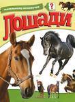 """Купить книгу """"Лошади"""""""
