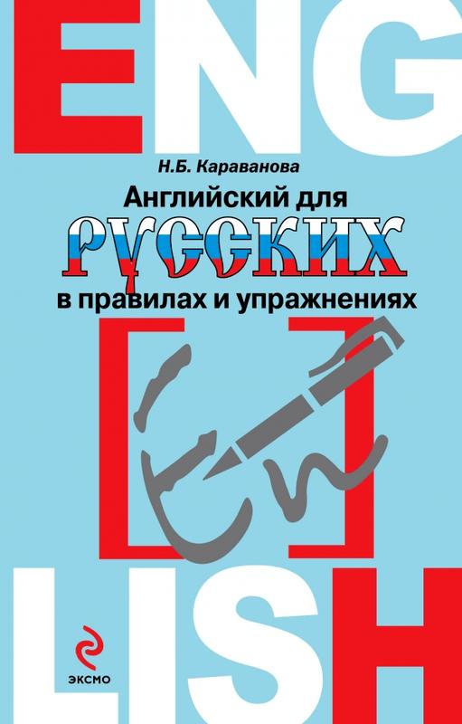 """Купить книгу """"Английский для русских в правилах и упражнениях"""""""