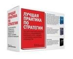 Лучшая практика по стратегии (комплект из 3 книг)