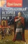 Альтернативная история и предназначение Руси